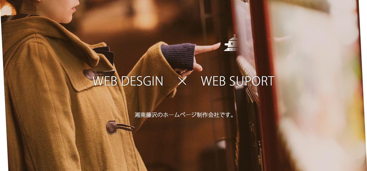 神奈川県藤沢市のホームページ制作ならお任せください