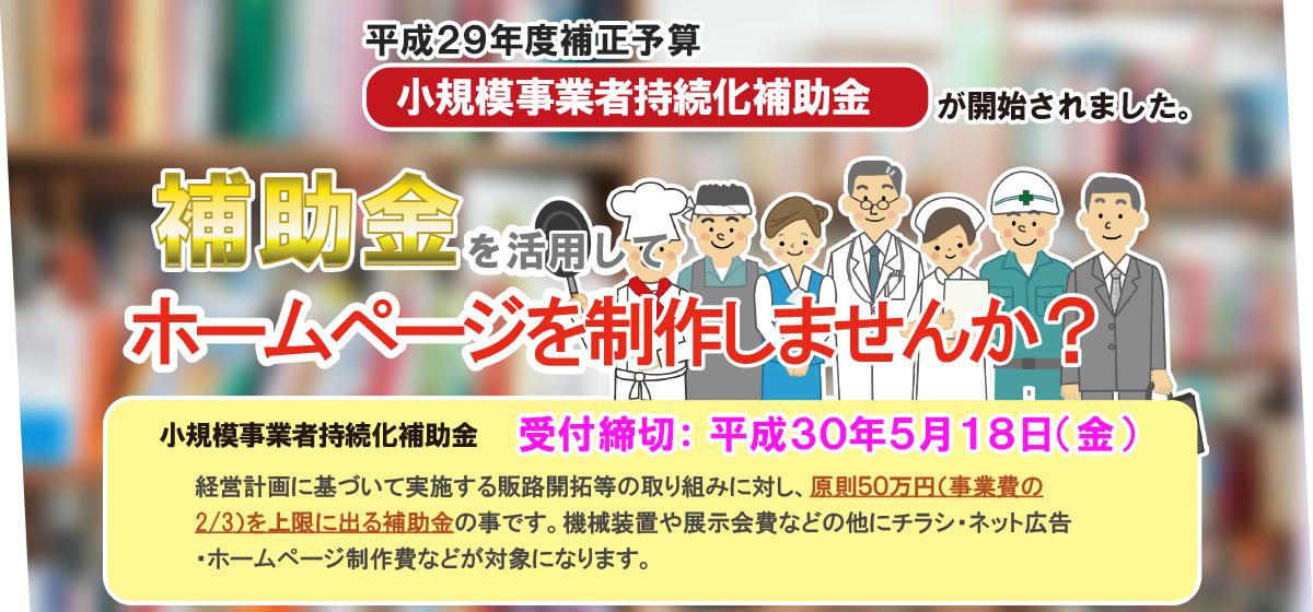 神奈川県藤沢市の商工会に所属、ホームページ制作に対する各種補助金をお手伝いします。