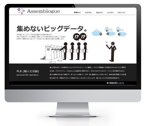 アセンブローグ株式会社様ホームページ制作