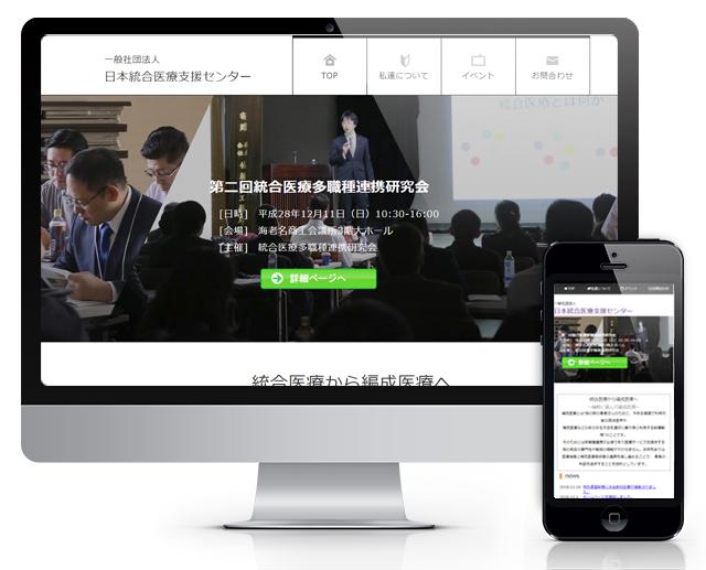 一般社団法人日本統合医療支援センターWEBサイト