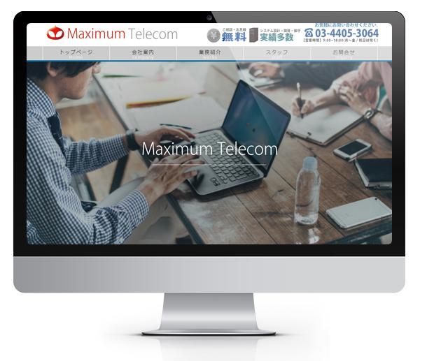 株式会社maximumtelecomトップページ