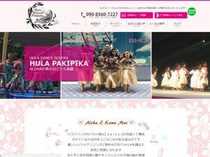 フラダンス教室フラパキピカホームページ制作実績