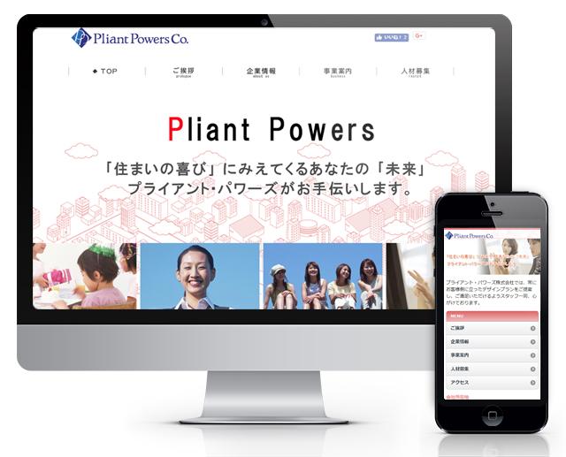 プライアントパワーズ株式会社ホームページ実績