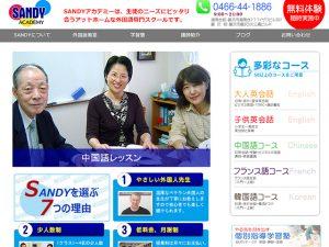藤沢駅外国語教室SANDYアカデミーホームページ制作実績