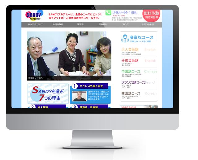 神奈川県藤沢市英会話教室SANDYアカデミー