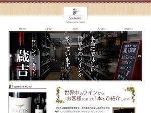 神奈川県藤沢市ワイン専門店ワインマーケット蔵吉ホームページ制作実績