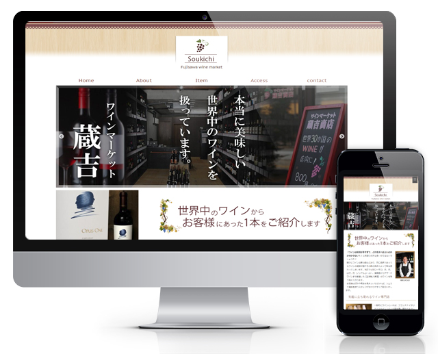 藤沢ワインマーケット蔵吉