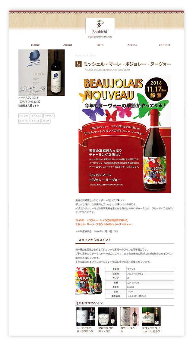 藤沢ワイン専門店ワインマーケット蔵吉様のホームページ