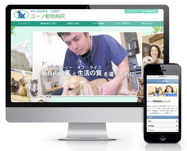 綾瀬市ユーノ動物病院