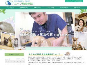 綾瀬市ユーノ動物病院ホームページ制作実績