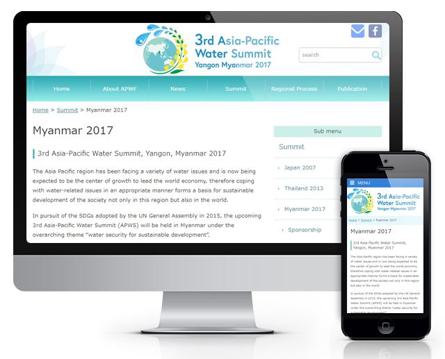 アジア・太平洋水サミットホームページ制作実績
