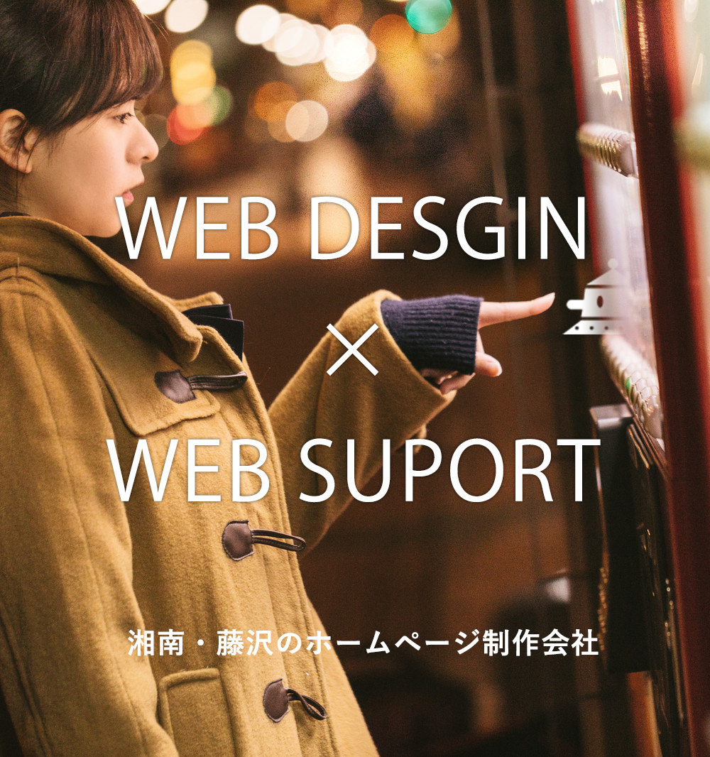 ホームページ制作のことなら神奈川県藤沢市の株式会社アーティエイトにお任せください