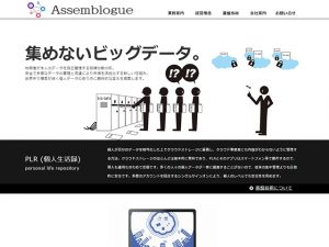 アセンブローグ株式会社様ホームページ制作実績