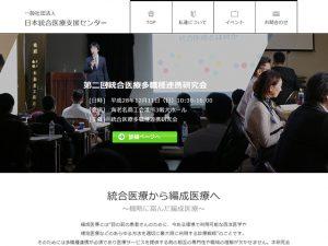 一般社団法人日本統合医療支援センター様