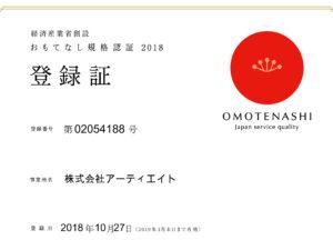 おもてなし規格認証2018取得しました