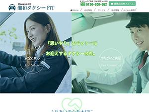 株式会社湘和タクシーFiT様ホームページ