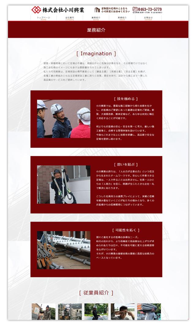 株式会社小川興業様のホームページ