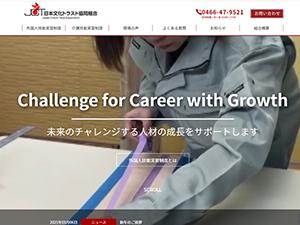 ホームページ実績(日本文化トラスト協同組合様)