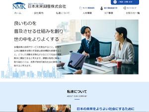 ホームページ実績株式会社日本未来興産